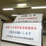 台風15号被害への支援について