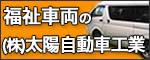 福祉車両のことなら(株)太陽自動車工業