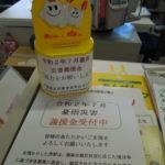 令和2年7月豪雨災害への支援について