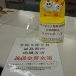 令和3年2月福島県沖地震災害への支援について
